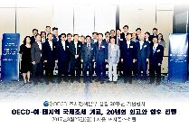 The 20th Anniversary of the OECD Korea Policy Centre - Tax Programme